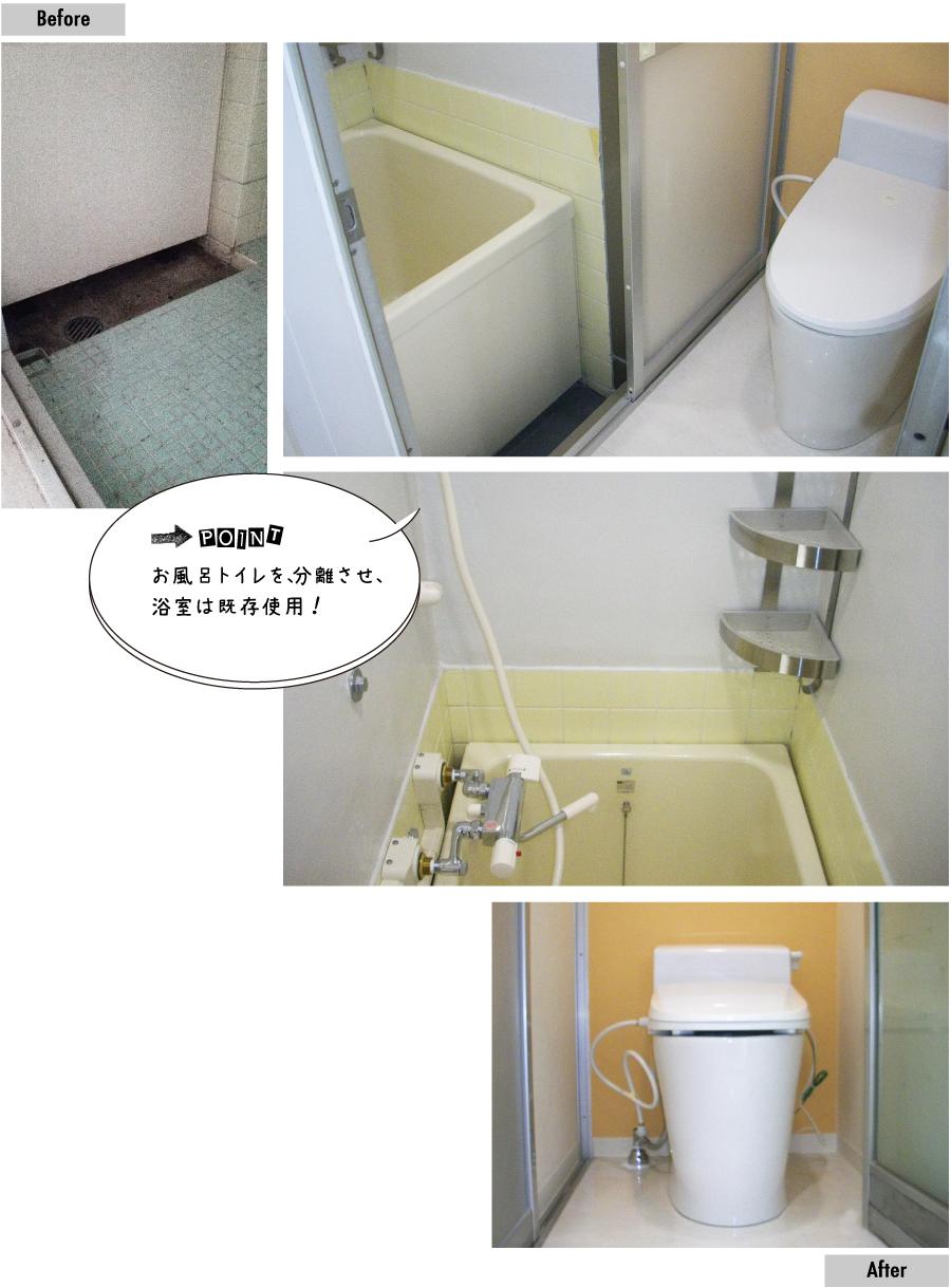 toilet_bath02